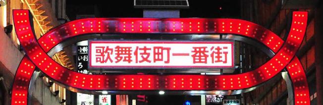バブル期の新宿歌舞伎町
